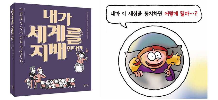 Another book out in Korea